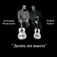 Десять лет вместе · 2007 [Записи с концертов]