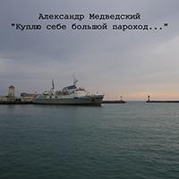Куплю себе большой пароход · 2006