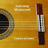 Только музыка · 2008