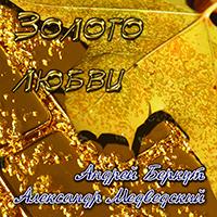 Золото любви · 2000